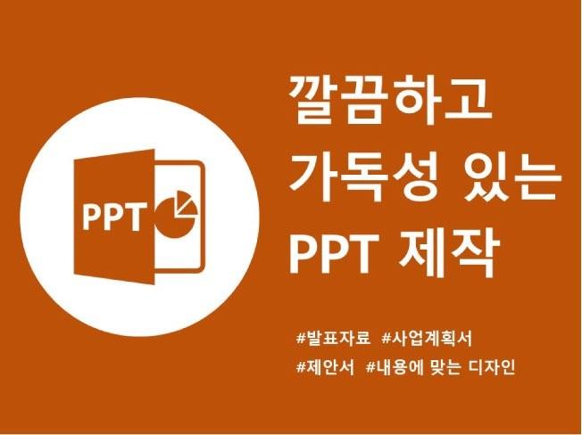 내용에 맞게 디자인된 PPT를 만들어 드립니다.