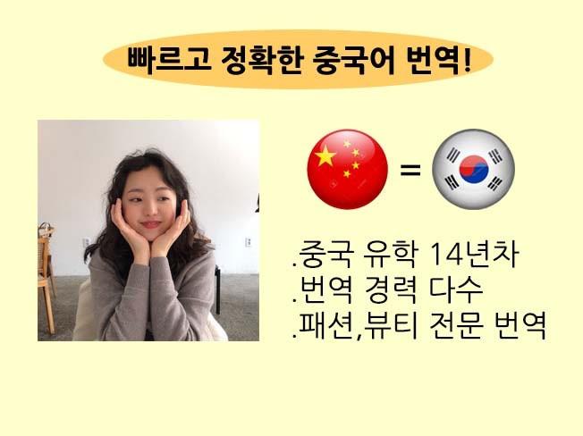 [14년 중국어 전문가]다수의 경력을 바탕으로 한중, 중한 실시간으로 번역해 드립니다