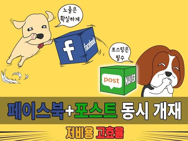 자사 페이스북, 포스트에 귀사의 업체 소개 드립니다.