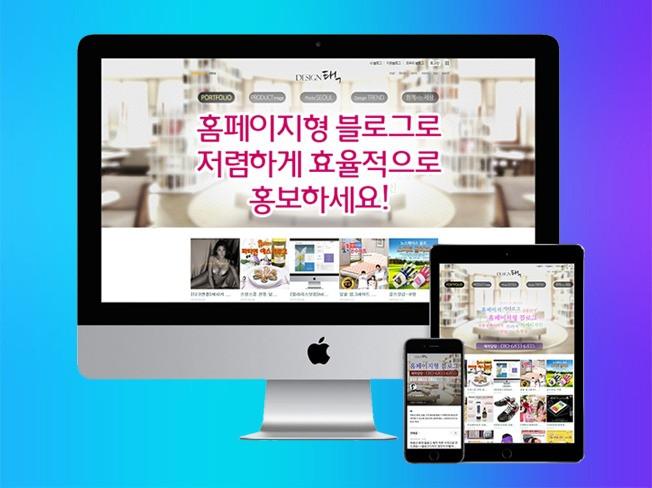 홈페이지형 블로그 디자인 제작 비싼 홈페이지 필요할까요  홍보효과 좋은 블로그 만들어 드립니다.