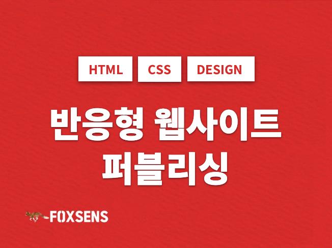 억 소리나는 디자인 홈페이지 제작해 드립니다.