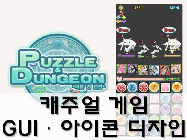 캐주얼·게임 GUI·아이콘 디자인 제작해 드립니다