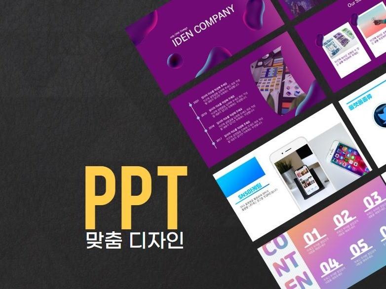 마케팅 전문가의 시각으로 맞춤 PPT 디자인을 해 드립니다.