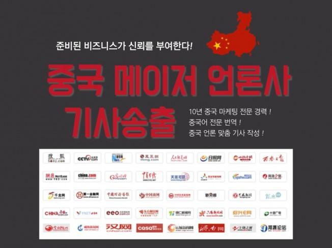 중국언론사를 통해 기업, 상품의 기사보도 및 언론홍보해 드립니다.