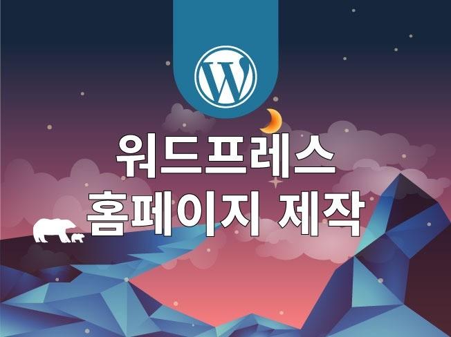 현직 디자이너와 개발자가 워드프레스 홈페이지를 제작해 드립니다.