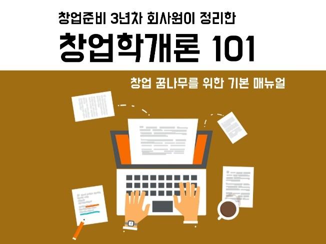 창업에 유용한 참고자료를 정리한 PDF 책자를 드립니다.
