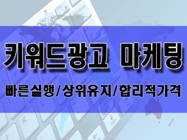 |키워드광고| 키워드완성 5월최신로직 / 포털사이트 광고마케팅노출 드립니다
