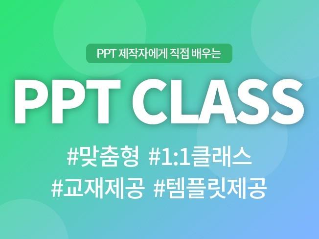 현직PPT제작자에게 배우는 고퀄 PPT 원데이 클래스를 드립니다.