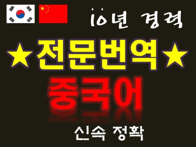 [전문번역] 실시간 중국어 번역해 드립니다