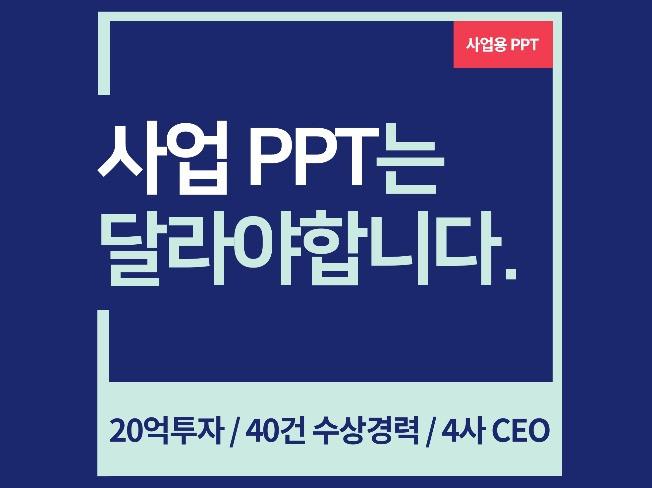 투자/경영컨설팅 전문가가 사업용 PPT 디자인해 드립니다