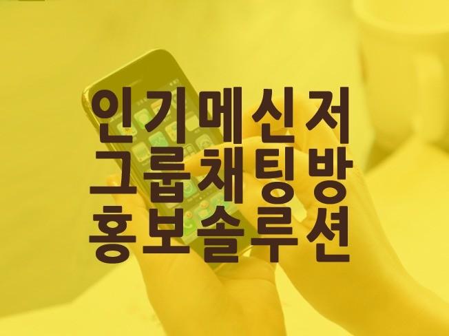 국내 인기 k메신저 그룹채팅방 홍보솔루션을 드립니다.