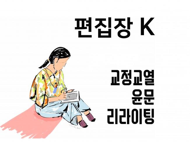 편집장 K가 교정교열 윤문 해 드립니다.
