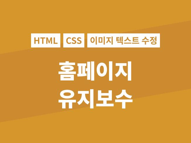 홈페이지 수정 보완 유지보수 단순수정해 드립니다.