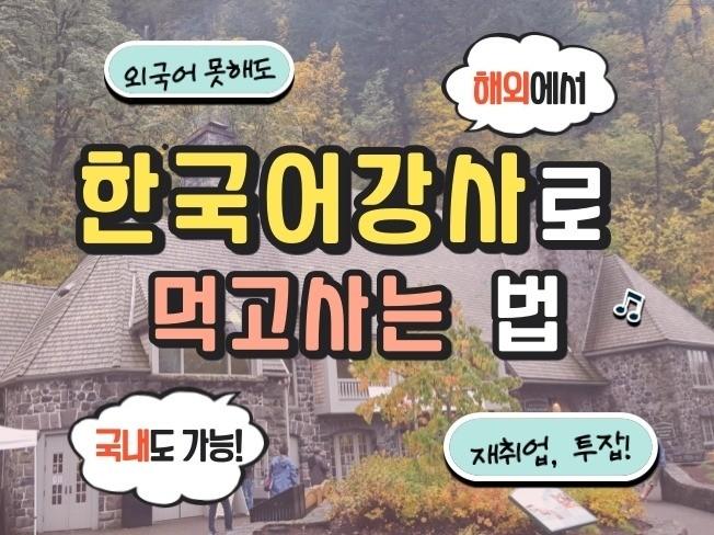 외국어 못해도 해외에서 한국어 강사로 먹고사는 법 알려 드립니다.
