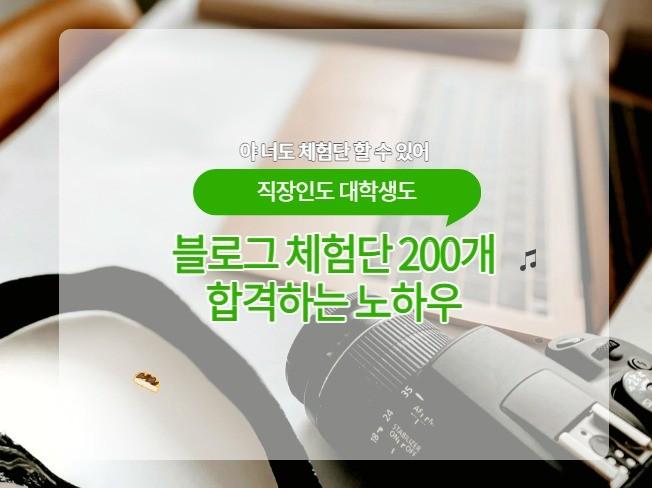 블로그 체험단 200개를 합격할 수 있는 노하우를 드립니다.