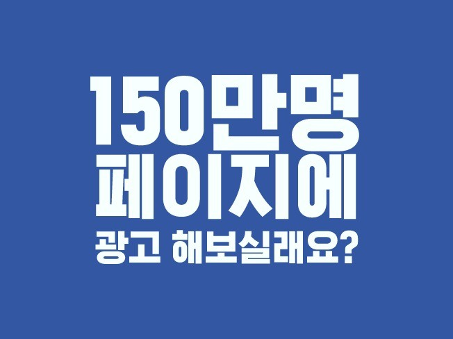 페이스북 한국인 150만명 페이지에 광고해 드립니다.
