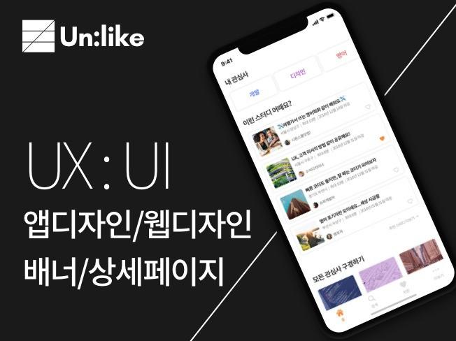 #UX UI #앱디자인 #웹디자인 사용성 좋게 디자인해 드립니다.
