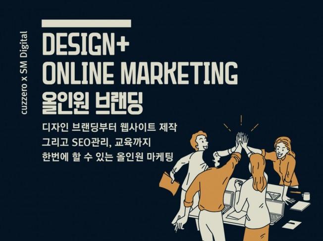 디자인 브랜딩, 웹사이트 제작 부터 SEO관리까지 해 드립니다.