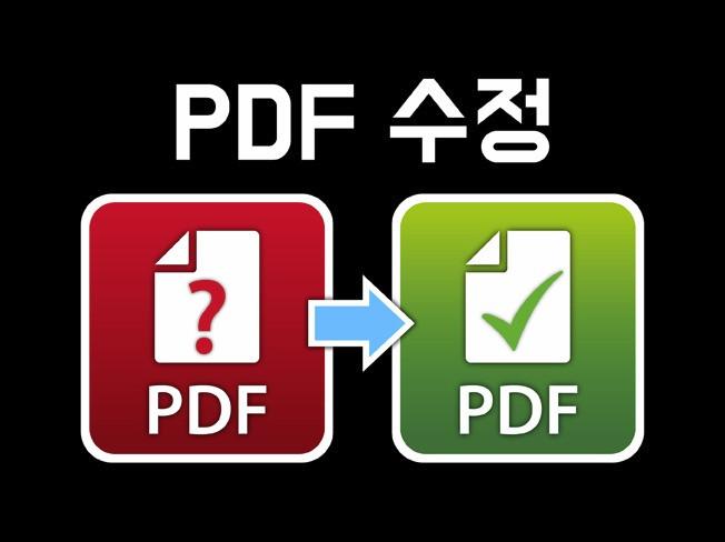 PDF 수정, 편집해 드립니다