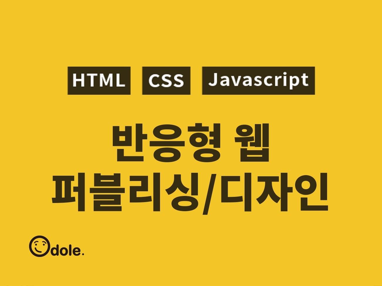 홈페이지 퍼블리싱 디자인 해 드립니다.