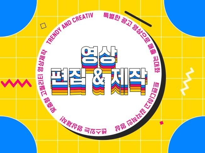 광고영상 홍보영상 바이럴영상 이벤트영상 편집해 드립니다.