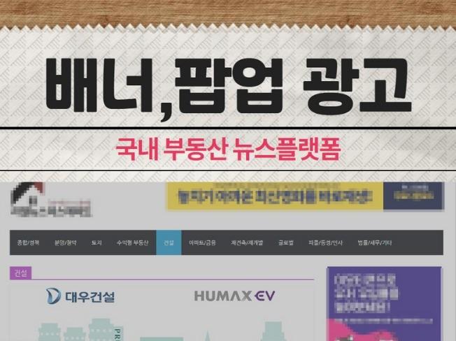 부동산뉴스 사이트에 배너,팝업 광고해 드립니다.