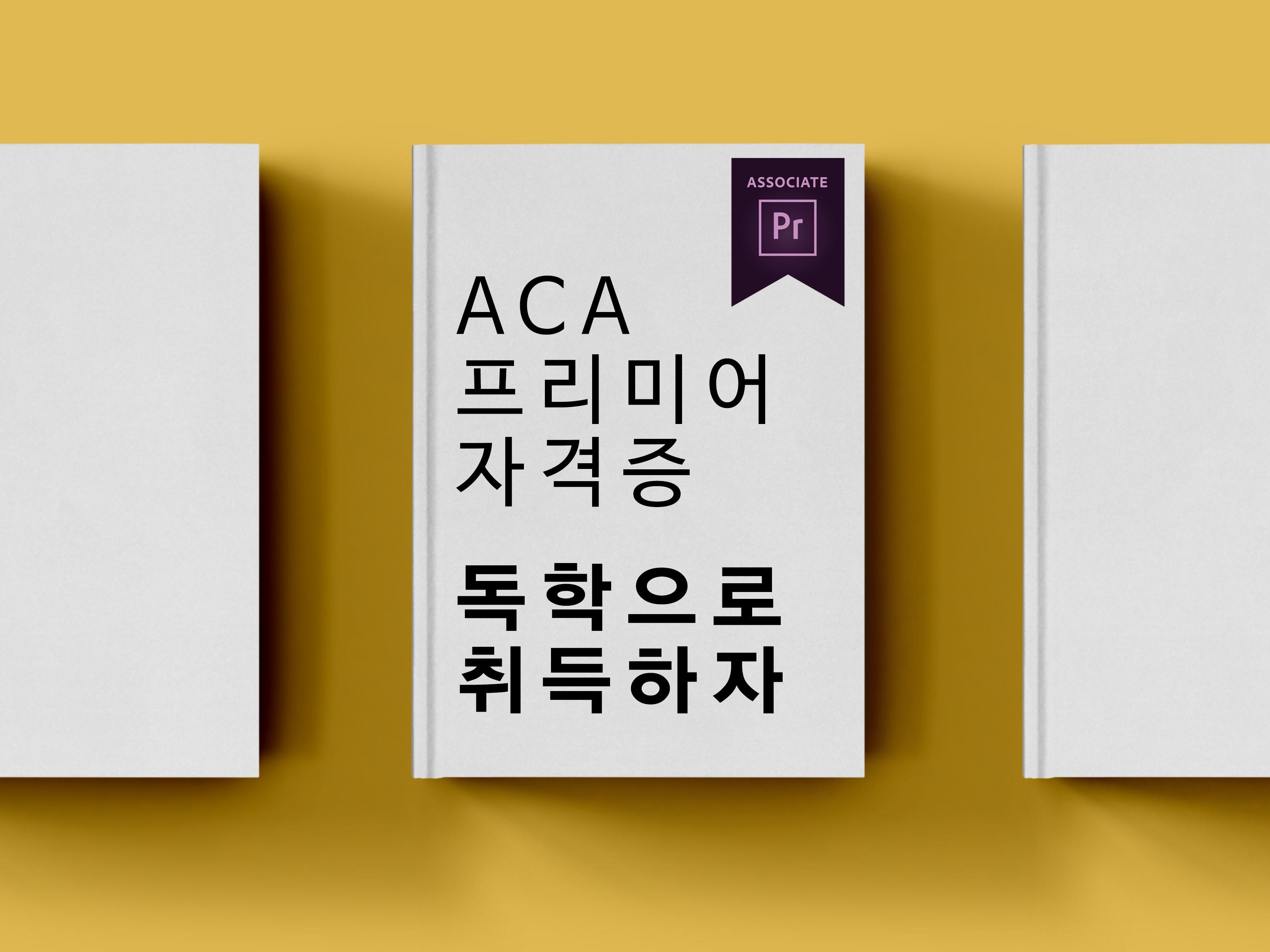 ACA Premiere 프리미어 자격증 취득 독학노하우 드립니다.