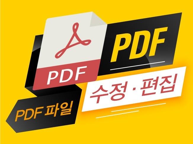 PDF 편집 PDF 수정작업해 드립니다.