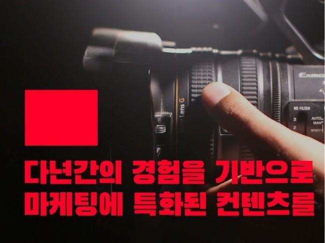 진짜 팔리는 영상 콘텐츠를 만드는 BKMC 인사 드립니다.