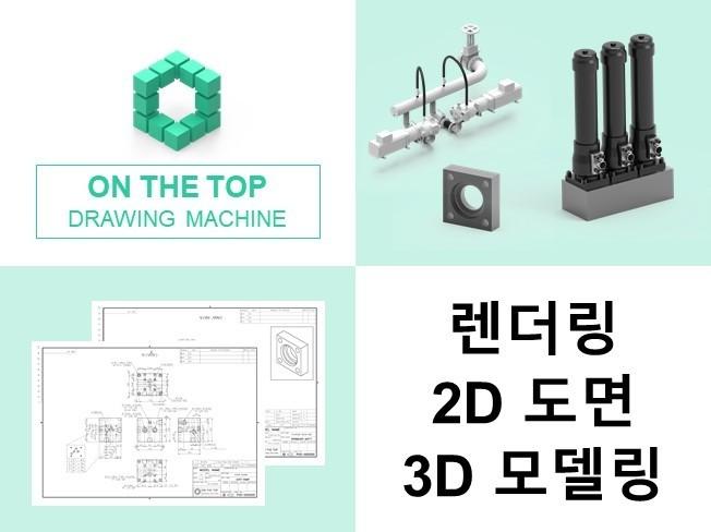 제품설계 2D도면, 3D모델링, 렌더링 작업해 드립니다.