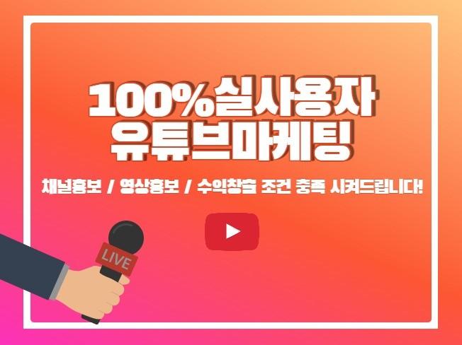 유튜브 마케팅 한국인 구독자,조회수 마케팅 진행해 드립니다.
