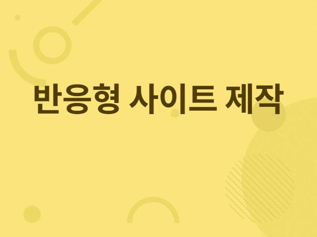 워드프레스 Seo 최적화 페이지 제작해 드립니다.