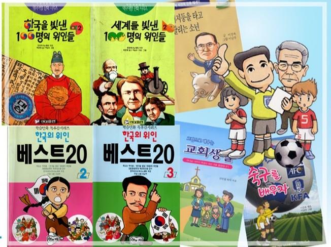 광고 홍보 기관 기업 교회 모든 만화 그려 드립니다.