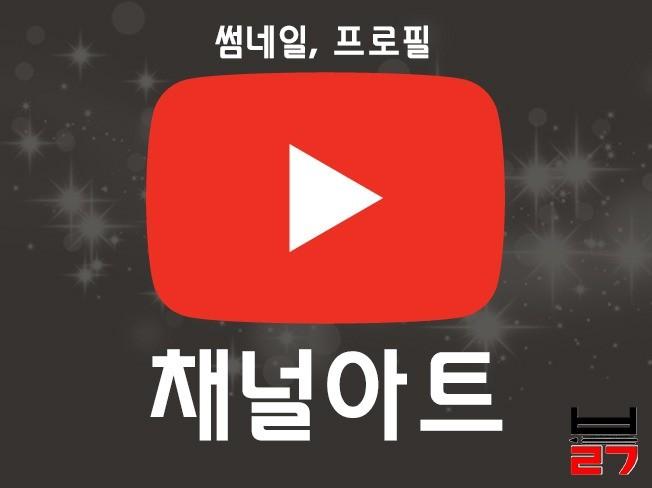 엄청난 가성비로 유튜브 채널아트, 썸네일 제작해 드립니다.