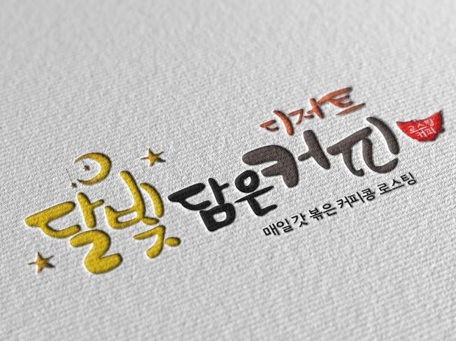 낙관무료ㅡ비용부담없는 캘리그라피와 일러스트 로고 제작해 드립니다.