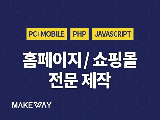 홈페이지제작, 쇼핑몰구축, 맞춤형 웹프로그램 개발해 드립니다.