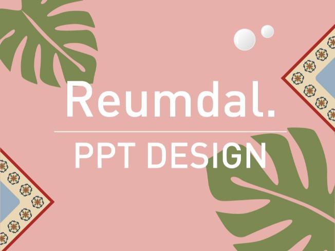 깔끔&세련된 PPT 제작)  Reumdal Studio 기획이 돋보이는 PPT 제작 드립니다