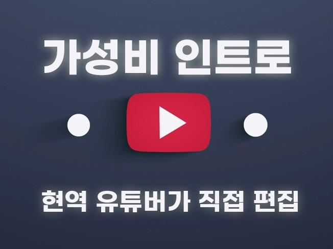 유튜브 전용 인트로를 제작해 드립니다.