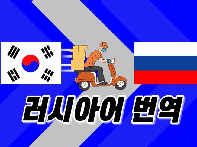 러시아어 번역 러시아 원어민 번역가가 번역을 해 드립니다.
