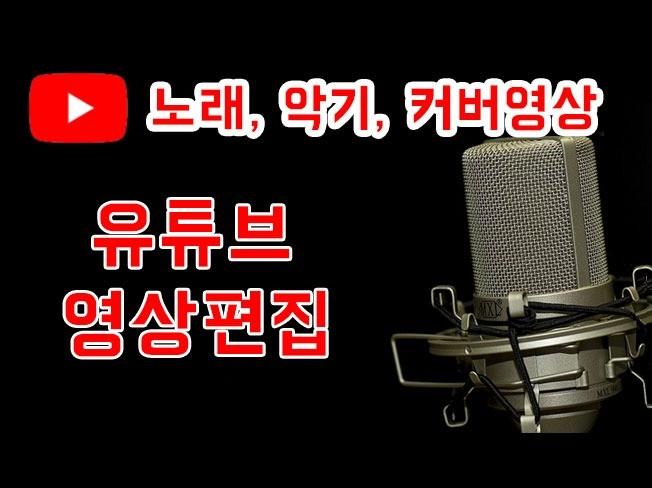 음악유튜브 전문 편집자, 영상편집해 드립니다.