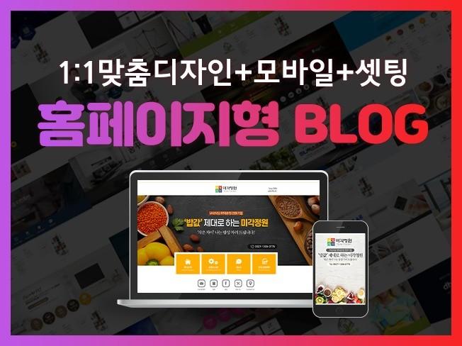 홈페이지형블로그,블로그제작,블로그디자인,스킨디자인 해 드립니다.