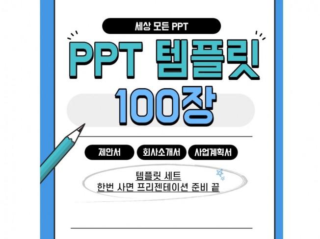 글로벌하게, 즉시 사용가능한 100가지 PPT 템플릿을 드립니다.