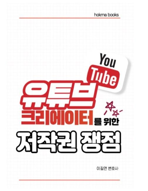 유튜브 크리에이터를 위한 저작권 궁금증 해결