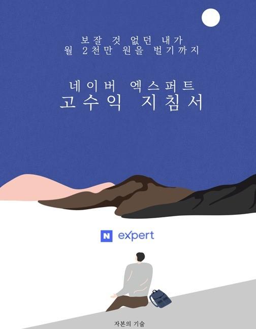 월 2천 엑스퍼트 고수익지침서 당장 30만원 버는 법