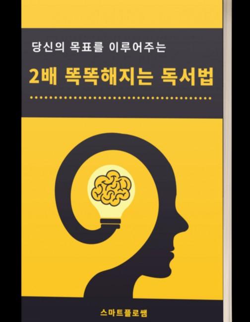 당신의 목표달성을 도와주는 2배 똑똑해지는 독서법