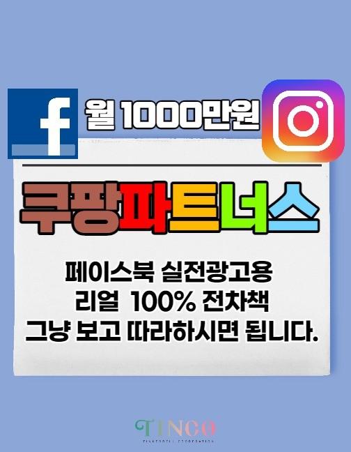 월 1000 쿠팡파트너스 페이스북 실전광고 하는방법알려