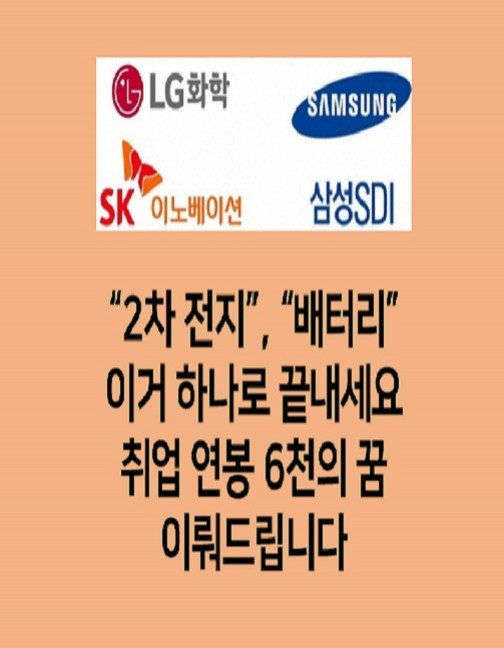 LG에너지솔루션 삼성SDI,SK이노 취업 이거로 끝