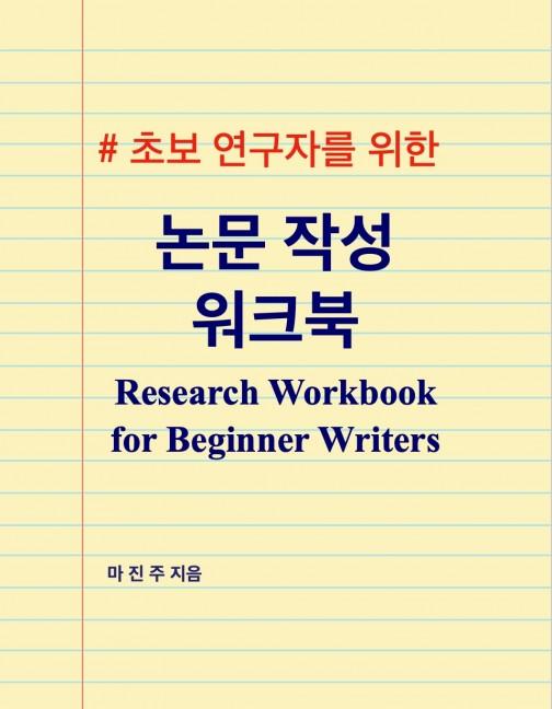 현직 교수가 알려주는 논문 작성가이드