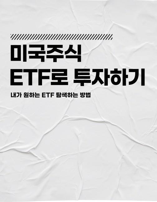 미국주식 ETF 투자를 위한 정보 탐색 방법