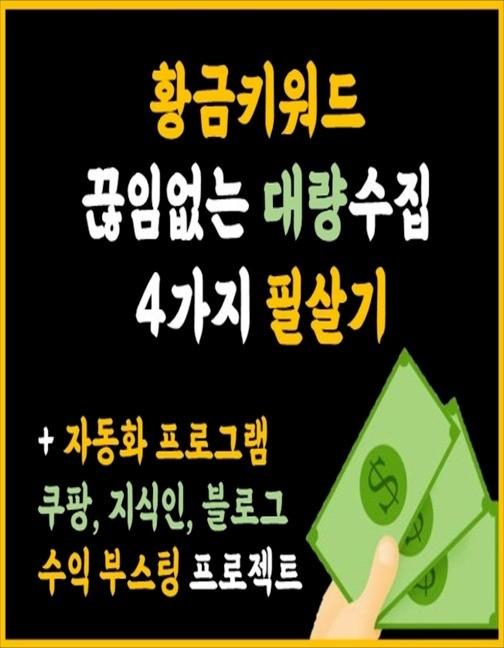 쿠팡, 블로그, 스마트스토어 수익UP 키워드 대량수집